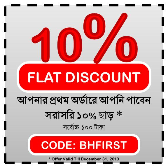 BajarHut.com - 10% Discount Coupon